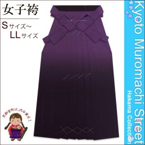 画像1: 卒業式に 女性用 シンプルな無地ぼかしの袴【紫系】[S/M/L/2Lサイズ] (1)