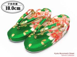 画像1: 子供草履 女の子 金襴生地の草履 18.0cm【緑、桜】 (1)