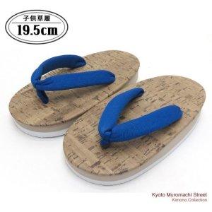 画像1: 草履 子ども用 キッズ 男の子 コルク風のゴム草履 19.5cm (1)