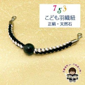 画像1: 羽織紐 男の子 正絹組みひも 天然石使用のこども羽織紐【グレー系】 (1)
