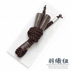 画像1: 羽織紐 メンズ 正絹 相尺 礼装用 丸組 切房 日本製 男性用羽織・着物に【茶】 (1)