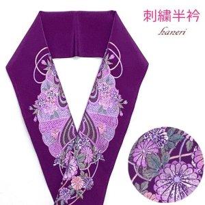 画像1: 振袖用 半衿  華やかなパール刺繍入りの半襟 合繊 日本製 変わり色【紫、扇と菊】 (1)