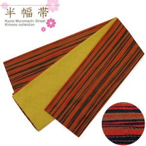 画像1: 半幅帯 合繊 リバーシブルの半巾小袋帯(細帯)【赤×黒】 (1)