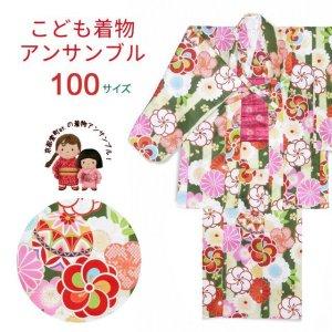 画像1: 子供着物アンサンブル 正月、雛祭り等に 着物と羽織 4点セット 100サイズ【深緑 鞠とねじり桜】 (1)