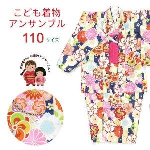 画像1: 子供着物アンサンブル 正月、雛祭り等に 着物と羽織 4点セット 110サイズ【紺 鞠とねじり桜】 (1)