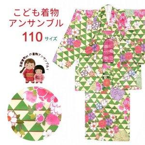 画像1: 子供着物アンサンブル 正月、雛祭り等に 着物と羽織 4点セット 110サイズ【緑 鱗】 (1)