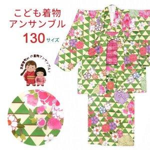 画像1: 子供着物アンサンブル 正月、雛祭り等に 着物と羽織 4点セット 130サイズ【緑 鱗】 (1)