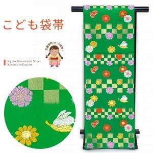 画像1: 袋帯 桐生織 正絹 全通 七五三 7歳、ジュニア 女の子用祝帯 日本製 仕立て済み【緑、市松と蝶】 (1)