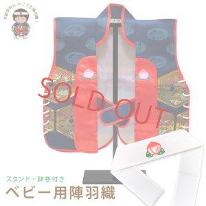画像1: 初節句(端午の節句)に 男の子 赤ちゃん用の陣羽織 スタンド付き【紺 亀甲龍】 (1)