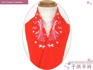 画像1: 七五三 子供着物用 ちりめん生地の刺繍入り半衿【赤、束ね熨斗】 (1)