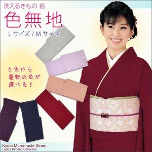 画像1: 洗える着物 上質ちりめん生地の色無地の着物 袷 ※6色から選べる。 (1)