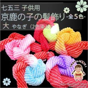 画像1: 七五三 子供着物用 5色から選べる 京かのこ髪飾り(2色ぼかし 大) (1)