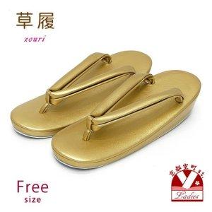 画像1: 草履 礼装用 シンプルな無地の草履 フリーサイズ 【ゴールド】 (1)