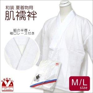 画像1: 【肌着 着物用インナー】 スカイホワイト 夏用 和装肌襦袢(袖レース、絽の半衿付き) M/L【白】 (1)