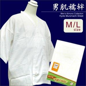 画像1: メンズ着物用インナー 男性用和装肌着 肌襦袢 肌じゅばん 日本製 M/Lサイズ【白】 (1)