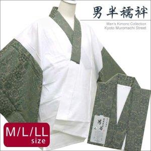 画像1: メンズ着物用インナー  粋な和柄の半衿付き半襦袢 半じゅばん 日本製 M/L/LLサイズ【ベージュ、家紋柄】 (1)