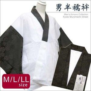 画像1: メンズ着物用インナー  粋な和柄の半衿付き半襦袢 半じゅばん 日本製 M/L/LLサイズ【黒茶、家紋柄】 (1)