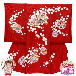 画像1: お宮参り 着物 女の子 手描き友禅 日本製 赤ちゃんのお祝い着 (初着 産着) 正絹【赤、鞠と鈴】 (1)