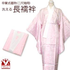 画像1: 【長襦袢】 卒業式着物 二尺袖(小振袖)用長襦袢【ピンク】 (1)