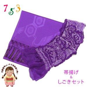 画像1: しごきと帯揚げセット 七五三の着物に 子供用の志古貴と帯揚げ【紫】 (1)