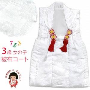 画像1: 七五三 3歳女の子用 被布コート 単品 合繊【白地、地紋おまかせ】 (1)