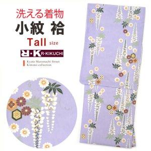 """画像1: """"RK(リョウコ キクチ)""""ブランド 洗える着物 袷 小紋 トールサイズ【薄紫 菊と藤】 (1)"""