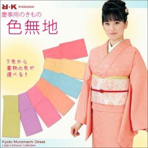 """画像1: """"RK(リョウコ キクチ)"""" 洗える着物 色無地の着物 袷 ※7色から選べる。 (1)"""