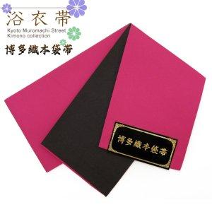 画像1: 浴衣帯や袴下帯に 博多織 無地の小袋帯 リバーシブルタイプ【チェリーピンク&黒】 (1)