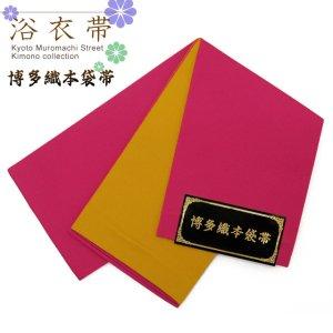 画像1: 浴衣帯や袴下帯に 博多織 無地の小袋帯 リバーシブルタイプ【黄&濃いピンク】 (1)