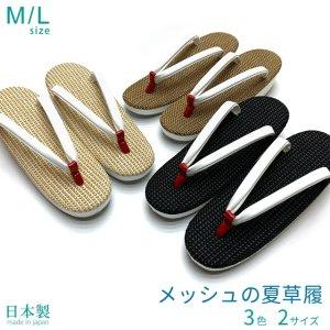 画像1: 夏草履 涼しげなメッシュ台の草履 女性用 M/Lサイズ【えらべる3色】 (1)