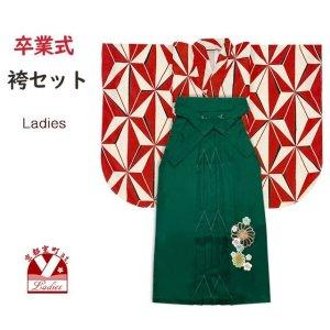 画像1: 卒業式 袴 セット 女性用 二尺袖着物 ショート丈 刺繍袴 2点セット(合繊)【生成りx赤、麻の葉】 (1)