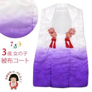 画像1: ≪七五三 セール!≫ 七五三 3歳女の子用 日本製のぼかし染めの被布コート ポリエステル (単品)【紫、麻の葉】 (1)