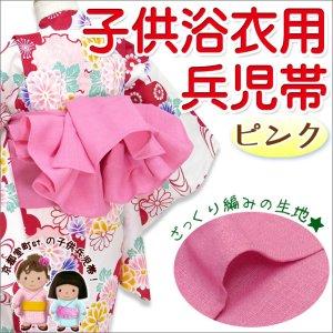 画像1: こども兵児帯 女の子用へこ帯 合繊【ピンク】 (1)