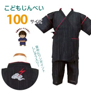 画像1: 甚平 男の子 かっこいい柄のキッズ甚平 100cm【黒地 雷雲】 (1)