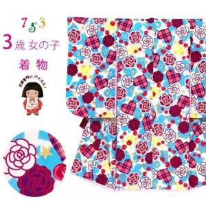 画像1: 七五三 着物 3歳 女の子 ポップでキュートな柄の子供着物 合繊 襦袢付き【水色系、薔薇とハート・チェリー】 (1)
