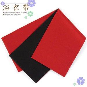 画像1: 浴衣帯 女性用 シンプルな無地両面帯【赤&黒】 (1)