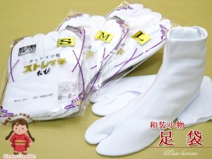 画像1: 足袋 東レの5枚こはぜのストレッチ足袋【白】 (1)