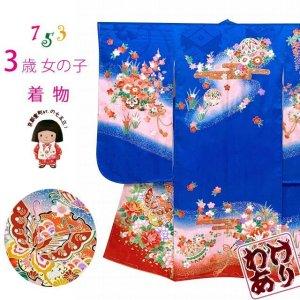 画像1: 【アウトレット 少し訳あり品】七五三 着物 3歳 女の子 絵羽柄の三ツ身の子供着物 襦袢付き【青、雪輪に蝶】 (1)