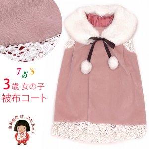 画像1: 被布コート 単品 七五三 3歳 女の子 ふわふわファーショールの可愛い洋風被布コート【ピンク系】 (1)