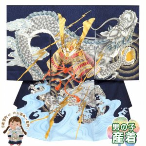画像1: お宮参りの着物 初着 産着 男の子 上質国産生地 洗えるお祝い着(合繊)【紺色、兜に龍】 (1)