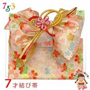 画像1: 結び帯 七五三 7歳 女の子 金襴生地の帯 合繊 単品 日本製【白系、桜】 (1)