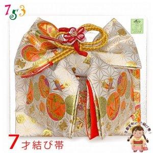 画像1: 結び帯 七五三 7歳 女の子 金襴生地の帯 合繊 単品 日本製【白系、七宝に鞠】 (1)