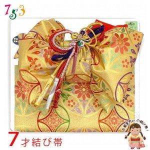 画像1: 結び帯 七五三 7歳 女の子 金襴生地の帯 合繊 単品 日本製【金、華様紋七宝】 (1)