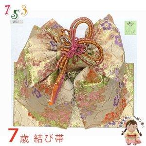 画像1: 結び帯 七五三 7歳 女の子 金襴生地の帯 合繊 単品 日本製【シャンパンゴールド、桜と芝】 (1)