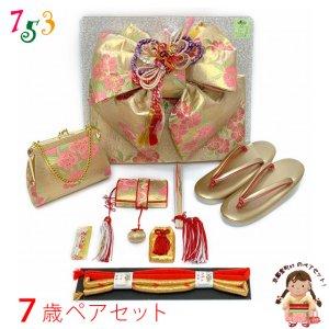 画像1: 七五三 正絹 結び帯 箱せこセット 7歳 女の子 作り帯 筥迫(はこせこ) ペアセット 日本製【金、なでしこ】 (1)