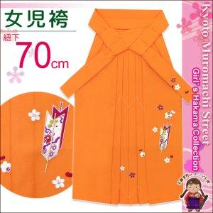 画像1: 卒園式 入学式 七五三 に 7歳女の子用 刺繍入り袴 単品【オレンジ】 紐下丈70cm(120サイズ) (1)
