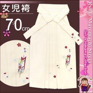 画像1: 卒園式 入学式 七五三 に 7歳女の子用 刺繍入り袴 単品【オフホワイト】 紐下丈70cm(120サイズ) (1)