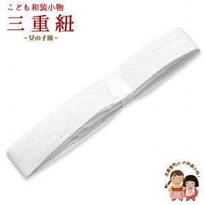 画像1: 子供用 三重紐 女の子の着物用着付け小物 袋帯の変り結びに【白】 (1)