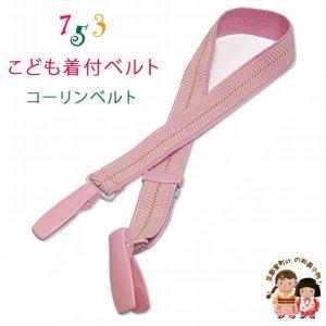 画像1: 子供着物用 和装小物 こどもコーリンベルト クリップタイプのこども着付ベルト【ピンク】 (1)