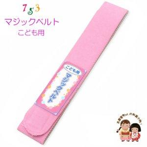画像1: 子供着物用 マジックテープタイプの着物ベルト【ピンク】 (1)